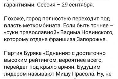 buryaka-sklonyayut-k-otstavke-zhurnalist-noskov.jpg