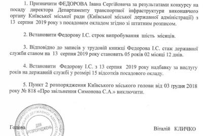 byvshij-zammera-melitopolya-stal-podchinennym-klichko.png