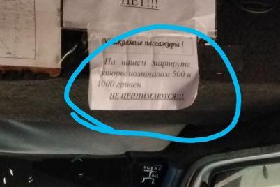 c-1000-griven-ne-sadis-zaporozhskie-marshrutchiki-otkazyvayutsya-prinimat-krupnye-kupyury-1.jpg
