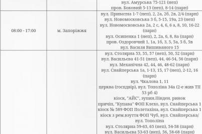 chast-zaporozhya-ostanetsya-bez-elektrichestva-v-chetverg-adresa.jpg