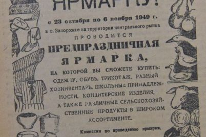 chem-torgovali-na-yarmarke-v-zaporozhe-70-let-nazad-foto.jpg