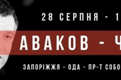 cherez-dekilka-godin-zaporizhczi-vijdut-na-akcziyu-avakov-chort.jpg