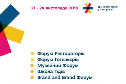 cherez-dekilka-tizhniv-v-nashomu-misti-provedut-hospitality-days-zaporizhzhia-2019.png