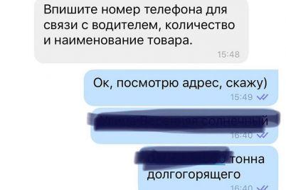chestnyj-moshennik-razvel-zaporozhanku-pochti-na-tri-tysyachi-griven-foto.jpg