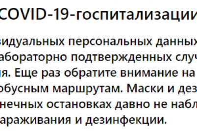 chi-porushena-likarska-tad194mniczya-u-berdyansku-stvorili-onlajn-kartu-z-adresami-hvorih-na-covid-19.png