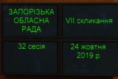 chim-zavershilasya-pozachergova-sesiya-zaporizkod197-oblasnod197-radi.jpg