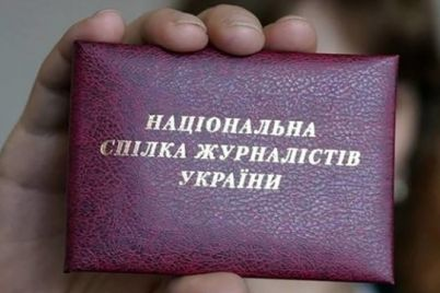chogo-chekati-ukrad197nskim-zhurnalistam-ta-kogo-budut-takimi-viznavati.jpg