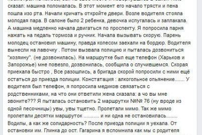 chp-v-zaporozhe-pyanyj-voditel-marshrutki-razvozil-po-gorodu-passazhirov-poka-emu-ne-stalo-ploho.jpg