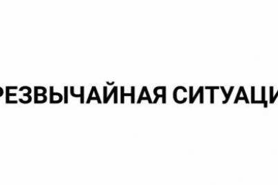 chrezvychajnaya-situacziya-chto-eto-oznachaet-dlya-gorozhan.jpg