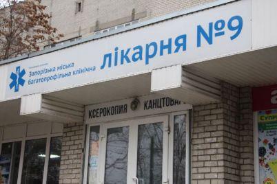 chto-budet-s-fizioterapevticheskim-otdeleniem-zaporozhskoj-9-j-bolniczy.jpg
