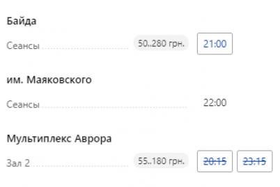 chto-mozhno-posmotret-v-kinoteatrah-zaporozhya-seansy-i-czena.png