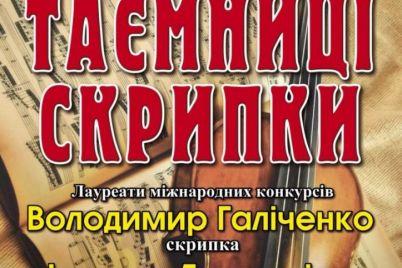 chto-pokazhut-v-teatrah-i-filarmonii-zaporozhya-na-etoj-nedele.jpg