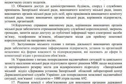 chto-zakroetsya-i-izmenitsya-v-zaporozhe-v-svyazi-s-usileniem-karantinnyh-mer-dokument.jpg