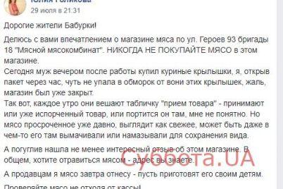 chut-ne-poteryala-soznanie-ot-zapaha-zaporozhczy-zhaluyutsya-v-seti-na-tuhle-myaso-v-odnom-iz-magazinov-goroda-foto.jpg
