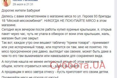 chut-ne-poteryala-soznanie-ot-zapaha-zaporozhczy-zhaluyutsya-v-seti-na-tuhloe-myaso-v-odnom-iz-magazinov-goroda-foto.jpg