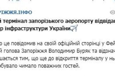covid-19-uzhe-neaktualno-zaporozhskaya-meriya-menyaet-profil-svoego-telegram-kanala.jpg