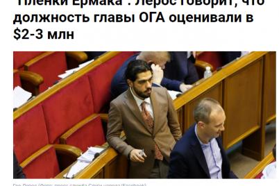 czena-kresla-gubernatora-zaporozhskoj-oga-2-3-milliona-dollarov.png