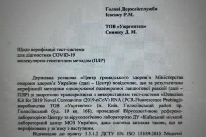 czentr-gromadskogo-zdorovya-zabrakuvav-plr-testi-pridbani-ofisom-zelenskogo.jpg