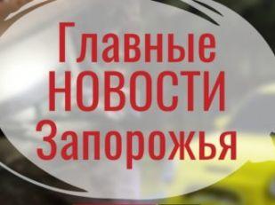 Главные новости в Запорожье за день: смертельная авария и ночное ограбление квартиры