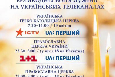 de-zaporizhczyam-podivitis-velikodni-bogosluzhinnya-spisok.jpg