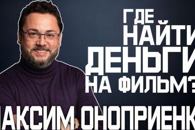 de-znajti-groshi-na-zjomki-kino-ta-chim-zajmad194tsya-prodyuser.jpg