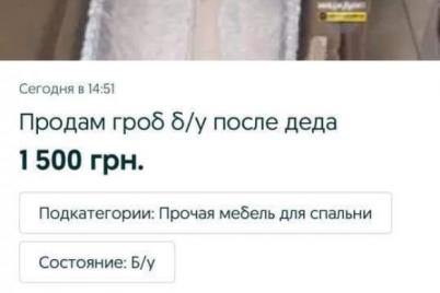 ded-ozhil-v-zaporozhe-na-sajte-obuyavlenij-prodayut-b-u-grob-foto.png