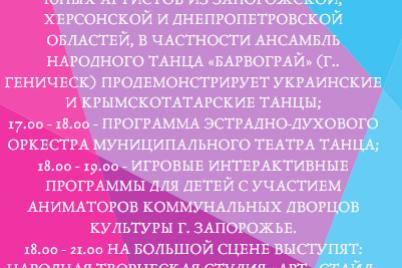 den-nezavisimosti-kak-i-gde-budut-prazdnovat-v-zaporozhe.png
