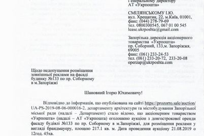 departament-arhitektury-zapretil-razmeshhenie-reklamy-na-fasade-zdaniya-ukrpochty-dokument.jpg