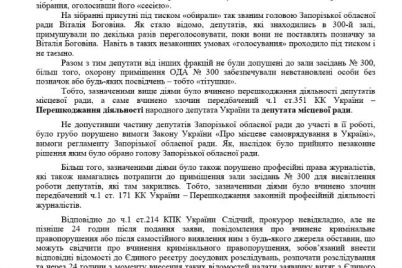 deputat-oblradi-zaporizhzhya-podad194-zayavu-do-policzid197-shhodo-bezzakonnya-ta-haosu-yaki-vidbuvalisya-pid-chas-sesid197.jpg