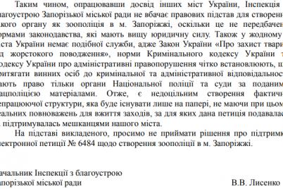deputativ-zaporizkod197-miskradi-prosyat-ne-pidtrimuvati-prod194kt-rishennya-pro-stvorennya-zoopoliczid197-v-misti-dokument.png