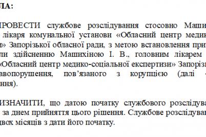 deputaty-oblastnogo-soveta-trebuyut-provesti-sluzhebnoe-rassledovanie-v-otnoshenii-odnogo-iz-glavvrachej.png