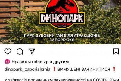 dinoparki-v-zaporozhskoj-oblasti-odin-zakrylsya-vtoroj-anonsiroval-skidki-dlya-gruppy-ot-10-chelovek.jpg