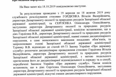 direktora-oblastnogo-departamenta-ekologii-sobirayutsya-privlech-k-discziplinarnoj-otvetstvennosti.png