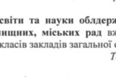 distanczionka-dlya-uchenikov-mladshih-klassov-reshenie-komissii-po-teb-i-chs-v-zaporozhskoj-oblasti.jpg