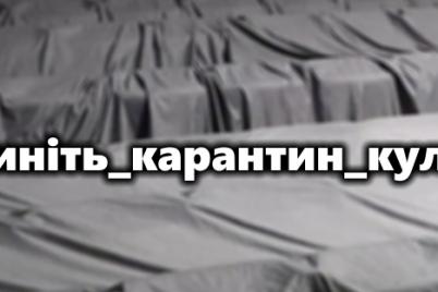 dlya-nas-eto-lokdaun-predstaviteli-uchrezhdenij-kultury-zaporozhya-prosyat-vozobnovit-ih-rabotu-v-vyhodnye-dni.png