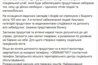 dlya-odinokih-zaporozhczev-sozdali-shtab-soczialnoj-pomoshhi.png