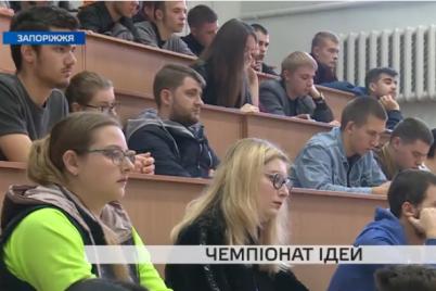 dlya-zaporizkih-studentiv-prezentuvali-kejs-chempionat-video.png