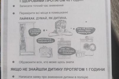 do-mizhnarodnogo-dnya-zniklih-ditej-v-zaporizhzhi-vidbulasya-akcziya.jpg