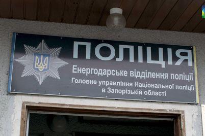 dolgo-ne-zaderzhivayutsya-v-energodare-snova-smenitsya-nachalnik-policzii.jpg