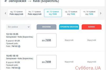 dostupnee-poezda-v-zaporozhe-eshhe-odna-aviakompaniya-zapuskaet-aviarejsy-v-kiev.jpg