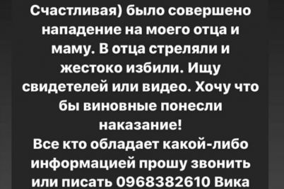 draka-so-strelboj-v-zaporozhe-doch-postradavshego-ishhet-svidetelej-foto.jpg
