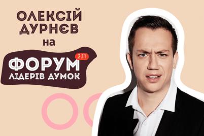 durnev-yanina-sokolova-orel-i-reshka-i-roman-skrypin-chto-zhdet-zaporozhczev-na-forume-liderov-mnenij.png