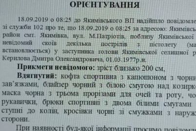 dva-metra-rostom-i-v-kapyushone-policziya-opublikovala-orientirovku-na-ubijczu-zamglavy-akimovskoj-gromady.jpg