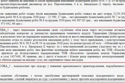 dvoh-posadovcziv-zaporizkod197-oda-ta-direktora-tov-sudyat-u-spravi-pro-roztratu-byudzhetnih-koshtiv.jpg