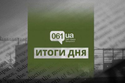 ekokatastrofa-v-rajone-kredit-v-600-mln-dlya-zaporozhya-afisha-i-nashi-na-kyivpride-itogi-27-iyunya.jpg