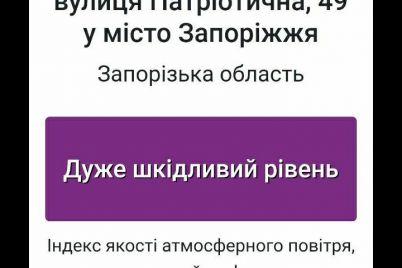 ekologicheskaya-situacziya-v-czentre-zaporozhya-gorozhanam-rekomenduetsya-ne-pokidat-svoi-doma.jpg