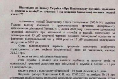 eks-golova-gunp-zaporizkod197-oblasti-zolotonosha-zvilnivsya-z-organiv-za-vlasnim-bazhannyam.jpg