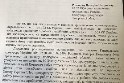 eks-prokuror-zaporozhskoj-oblasti-romanov-narushal-ugolovnyj-kodeks-gbr-gotovo-vruchit-podozrenie-scaled.jpg