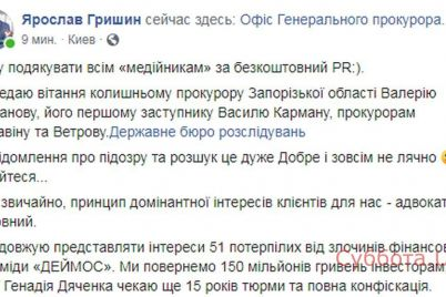 eks-prokurorom-oblasti-romanovym-zanyalos-gbr.jpg