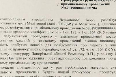 eks-prokuroru-zaporozhskoj-oblasti-obuyayvili-podozrenie-srazu-po-dvum-statyam.jpg